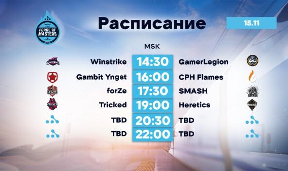 Forge of Masters WePlay! League: расписание первого дня ЛАН-финалов