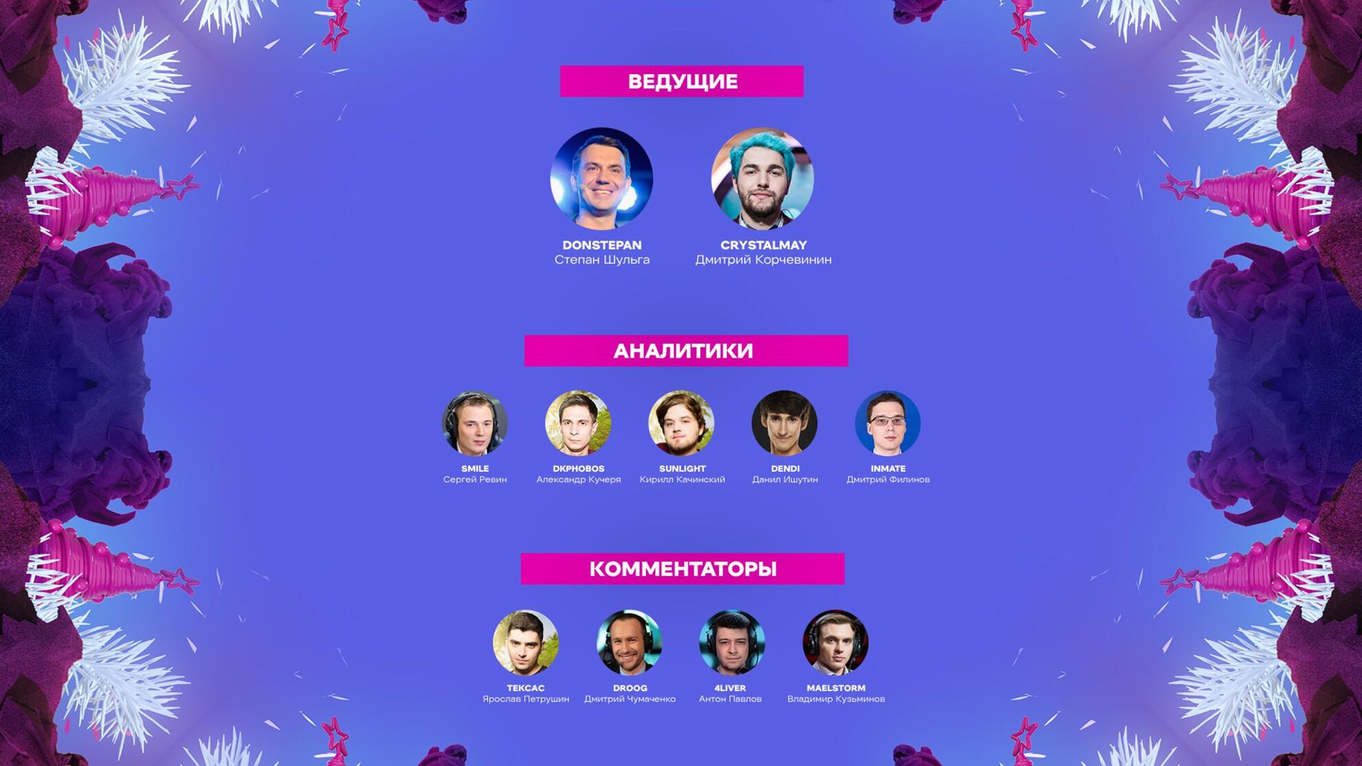 Список талантов для LAN-стадии WePlay! Bukovel Minor 2020