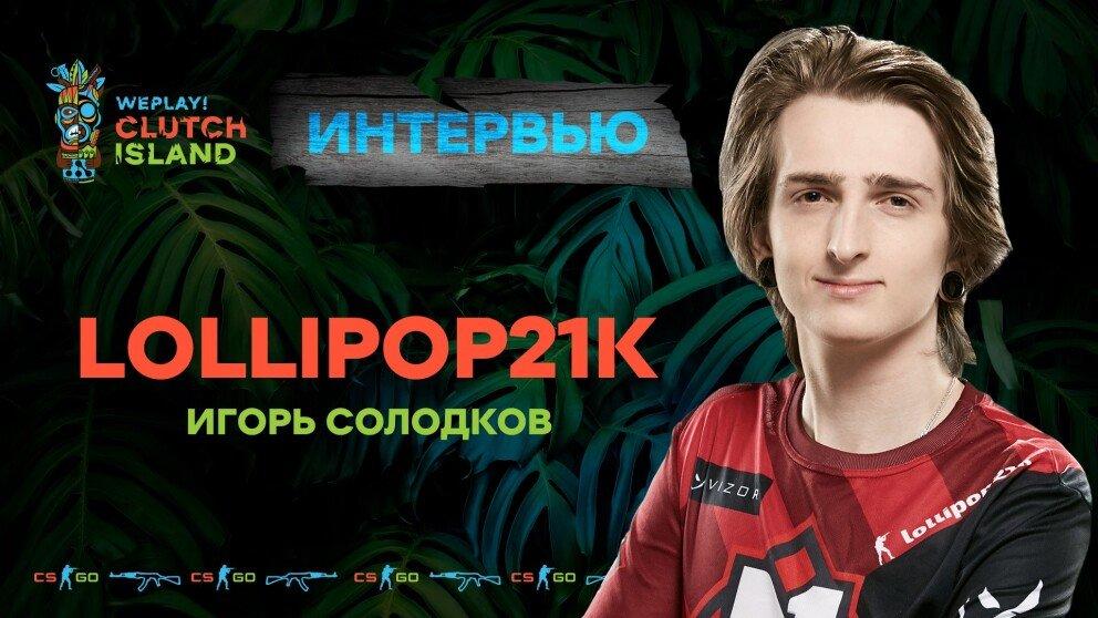 Большое интервью с lollipop21k: о триумфе Nemiga, атмосфере в команде и той самой игре против NAVI