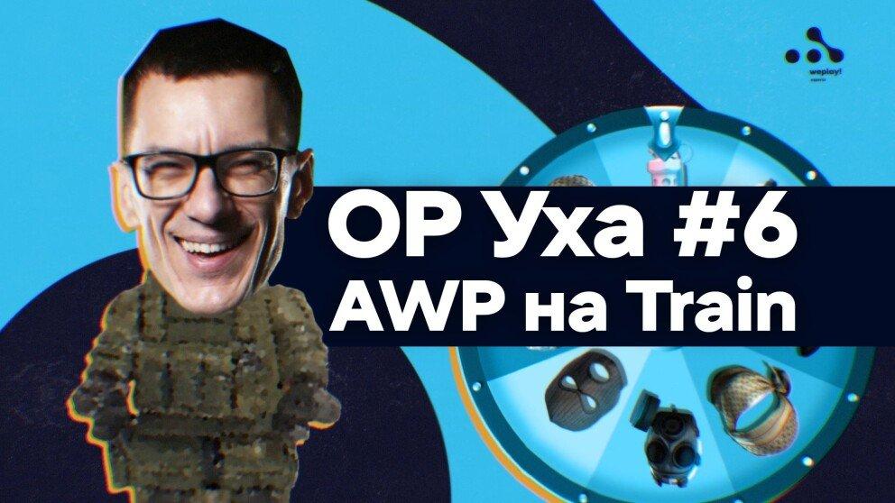 ОР Уха Выпуск 6: гайд для AWP на Train