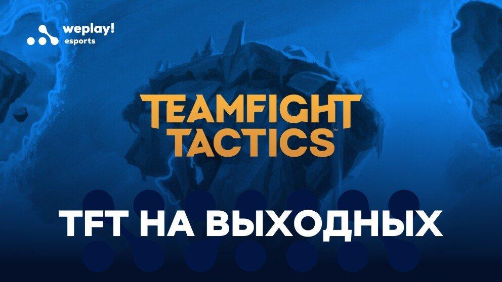 TFT на выходных: сбалансированная комбинация без избранных чемпионов