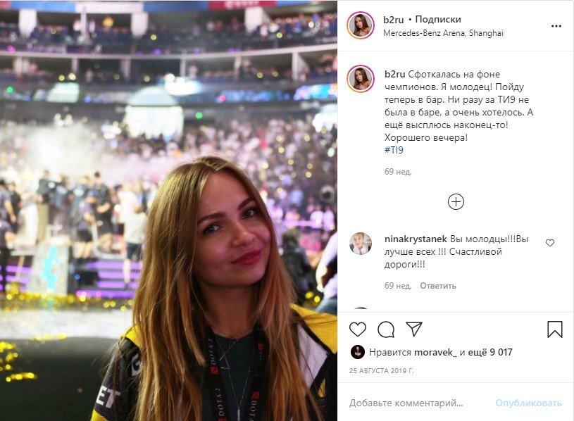 Яна на финале The International 2019