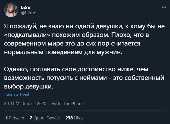 Пост Яны из Twitter