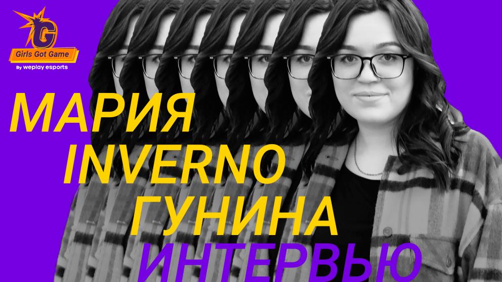 Girls Got Game: Интервью с Марией «Inverno» Гуниной