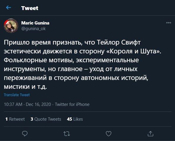 пост из Твиттера Марии Гуниной