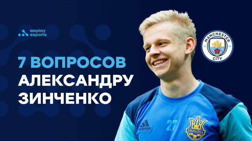 Александр Зинченко: «Рад знакомству с s1mple и болею за него на всех возможных турнирах!»
