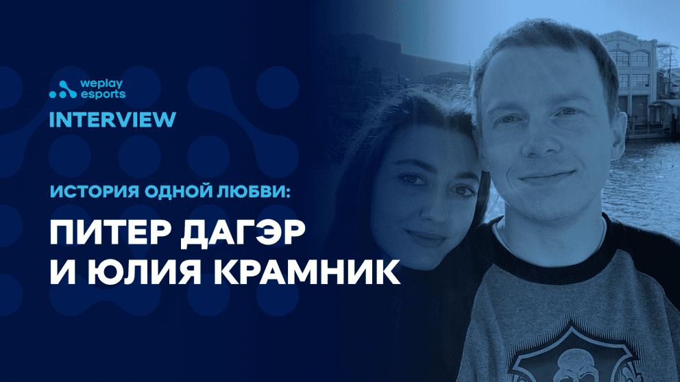 История одной любви: Питер Дагэр и Юлия Крамник