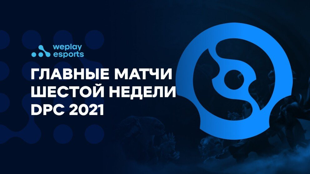 Пять главных матчей шестой недели DPC 2021