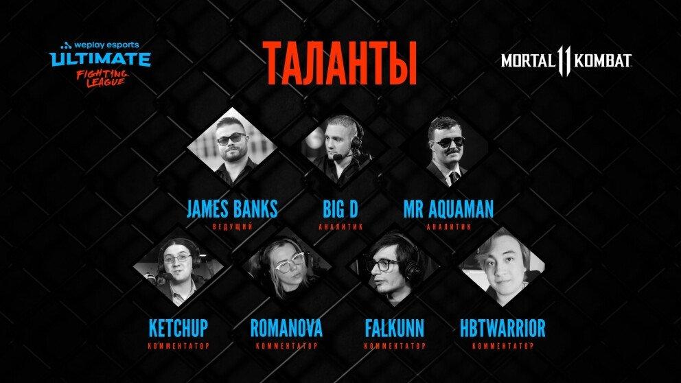 Представляем список талантов первого сезона WUFL по Mortal Kombat 11