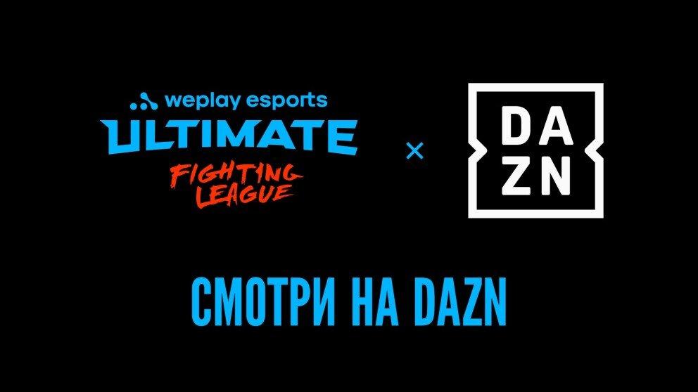DAZN – официальный бродкастер WePlay Ultimate Fighting League