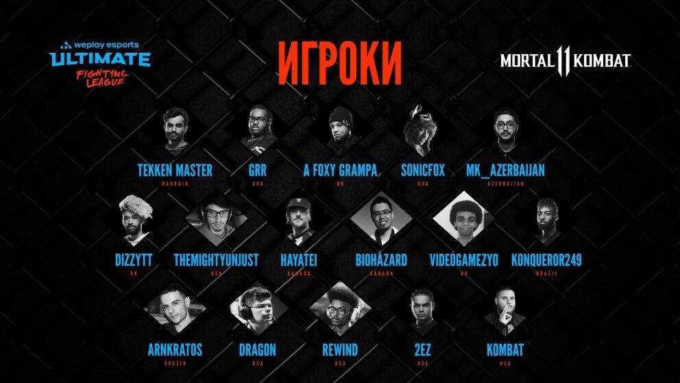 На турнир по Mortal Kombat 11 приедут 16 игроков со всего мира