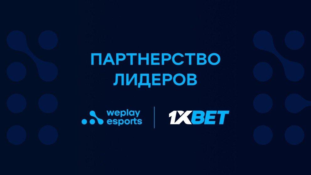 WePlay Esports и 1xBet: партнерство лидеров