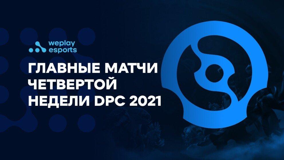 Главные матчи весенней лиги DPC: неделя 4