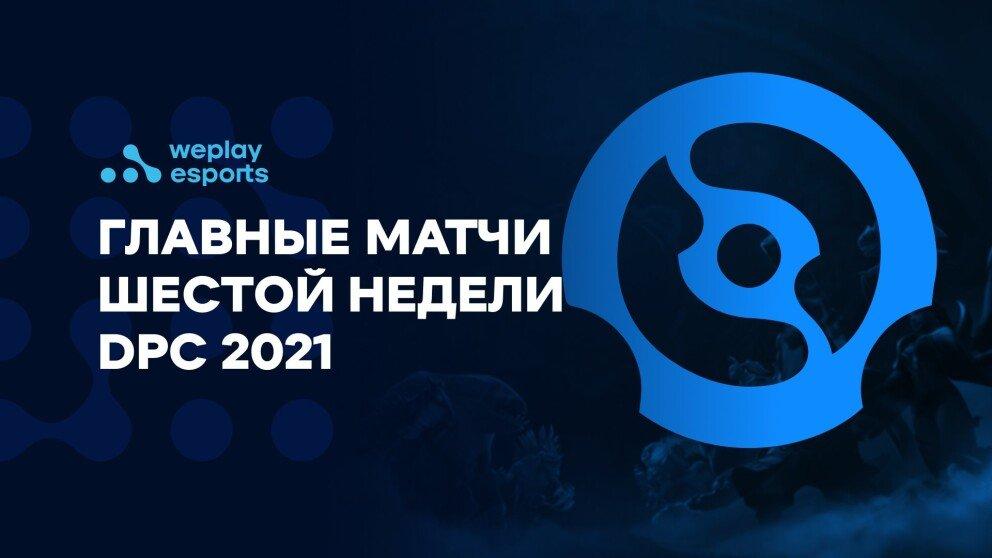 Главные матчи финальной недели DPC 2021