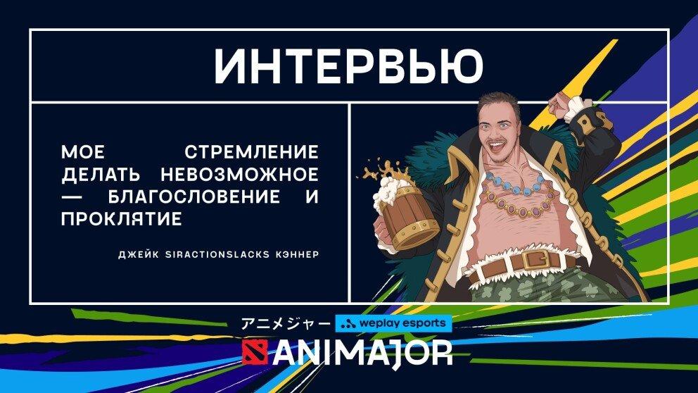 SirActionSlacks: Королевский шут АниМейджора