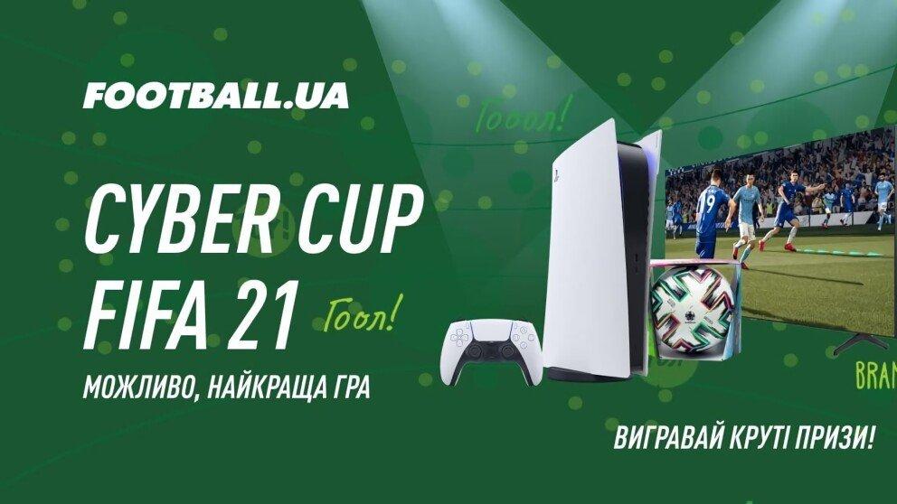 Football.uа совместно с WePlay проведет турнир по FIFA 21