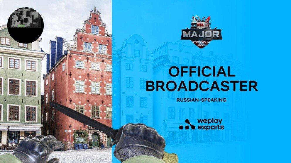 WePlay проведет русскоязычную трансляцию PGL Major Stockholm 2021