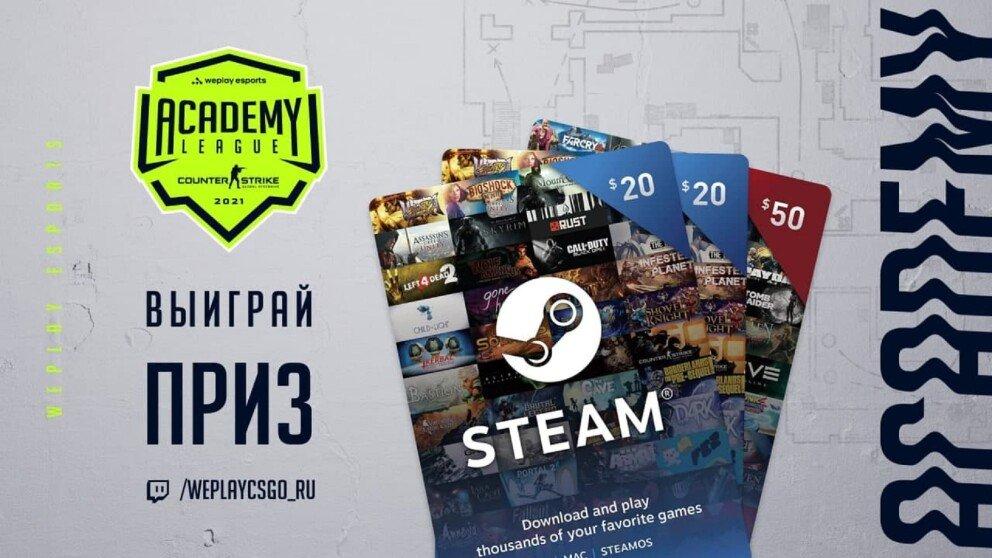 Смотри финал WePlay Academy League и выигрывай призы!