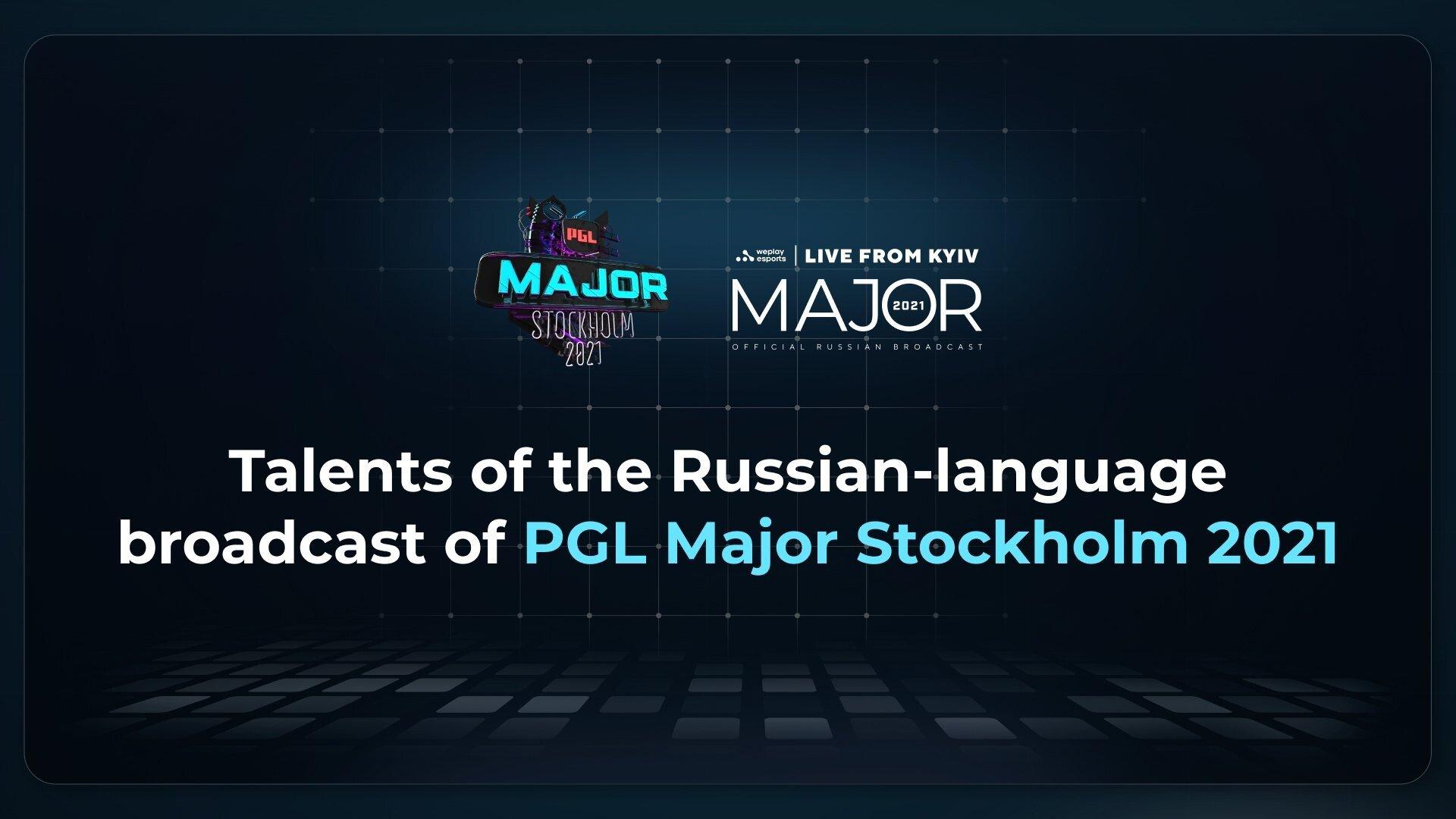 PGL Major Stockholm 2021: Talents of the Russian-language broadcast