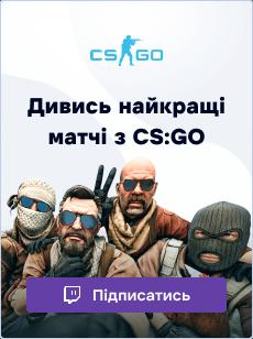 Дивись найкращі матчі з CS:GO